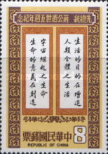 [The 5th Anniversary of the Death of Chiang Kai-shek, 1887-1975, Typ AHA]