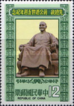 [The 5th Anniversary of the Death of Chiang Kai-shek, 1887-1975, Typ AHB]