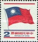 [National Flag, type AHG1]
