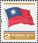 [National Flag, type AHG10]