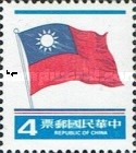 [National Flag, type AHG12]