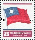[National Flag, type AHG16]