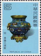 [Ancient Chinese Enamelware - Ming Dynasty Cloisonne Enamelware, Typ AJB]