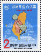 [The 100th Anniversary of Chinese Telecommunications Service, Typ AKQ]