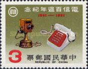 [The 100th Anniversary of Chinese Telecommunications Service, Typ AKR]