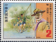 [The 75th Anniversary of Boy Scout Movement and the 125th Anniversary of the Birth of Lord Baden-Powell, 1857-1941, Typ ALU]