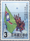 [The 30th Anniversary of China Youth Corps, Typ AMH]