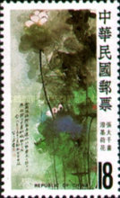 [The 85th Anniversary of the Birth of Chang Ta-chien, Artist, 1898-1983, Typ AOZ]