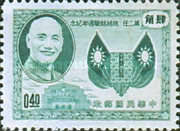 [The 1st Anniversary of President Chiang Kai-shek's Second Re-election, Typ AP1]