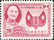 [The 1st Anniversary of President Chiang Kai-shek's Second Re-election, Typ AP2]