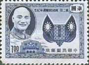 [The 1st Anniversary of President Chiang Kai-shek's Second Re-election, Typ AP3]