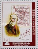 [The 150th Anniversary the Birth of Sir Robert Hart, Founder of Chinese Postal Service, 1835-1911, Typ AQN]
