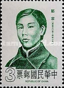 [The 80th Anniversary the Death of Tsou Jung, Revolutionary, 1882-1905, Typ AQP]