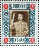 [The 68th Anniversary of the Birth of President Chiang Kai-shek, 1887-1975, Typ AR]