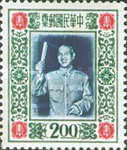 [The 68th Anniversary of the Birth of President Chiang Kai-shek, 1887-1975, Typ AR1]