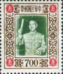 [The 68th Anniversary of the Birth of President Chiang Kai-shek, 1887-1975, Typ AR2]