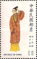 [The 4th Asian Costume Conference - Chinese Costumes, Typ ARN]