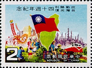 [The 40th Anniversary of Return of Taiwan to China, Typ ASB]