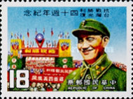 [The 40th Anniversary of Return of Taiwan to China, Typ ASC]