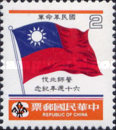 [The 60th Anniversary of Chiang Kai-shek's Northward Expedition - Issues of 1978 Surcharged, Typ ATU]