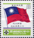 [The 60th Anniversary of Chiang Kai-shek's Northward Expedition - Issues of 1978 Surcharged, Typ ATU1]