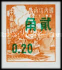 [Stamps of China Surcharged, Typ AU]