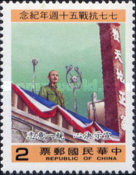 [The 50th Anniversary of Start of Sino-Japanese War, type AWA]