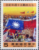 [The 50th Anniversary of Start of Sino-Japanese War, type AWB]