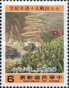 [The 50th Anniversary of Start of Sino-Japanese War, type AWC]