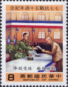 [The 50th Anniversary of Start of Sino-Japanese War, type AWD]
