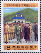 [The 50th Anniversary of Start of Sino-Japanese War, type AWE]