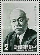 [The 100th Anniversary of the Birth of Wang Yun-wu, Lexicographer, 1888-1979, Typ AWI]