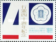 [The 40th Anniversary of Constitution, Typ AXC]