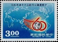 [The 60th Anniversary of Broadcasting Corporation of China, Typ AYF]