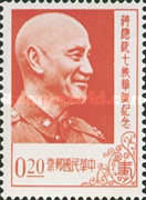 [The 70th Anniversary of the Birth of President Chiang Kai-shek, 1887-1975, Typ AZ]