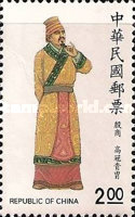 [Chinese Costumes, Typ AZC]