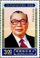 [The 1st Anniversary of the Death of President Chiang Ching-Kuo, 1910-1988, Typ AZI]