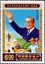 [The 1st Anniversary of the Death of President Chiang Ching-Kuo, 1910-1988, Typ AZJ]