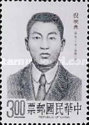 [The 79th Anniversary of the Death of Ni Ying-tien, Revolutionary, 1884-1910, Typ AZP]
