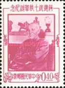 [The 70th Anniversary of the Birth of President Chiang Kai-shek, 1887-1975, Typ BA]