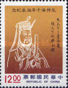 [The 1000th Anniversary of the Birth of Fan Chung-yen, Civil Service Reformer, 989-1052, Typ BAM]