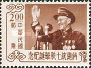 [The 70th Anniversary of the Birth of President Chiang Kai-shek, 1887-1975, Typ BD]