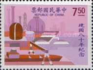 [The 80th Anniversary of Founding of Chinese Republic, Typ BDP]