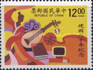 [The 80th Anniversary of Founding of Chinese Republic, Typ BDQ]