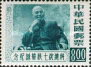 [The 70th Anniversary of the Birth of President Chiang Kai-shek, 1887-1975, Typ BE]