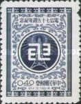 [The 75th Anniversary of Chinese Telegraph Service, Typ BH]