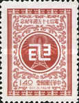 [The 75th Anniversary of Chinese Telegraph Service, Typ BH1]