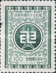 [The 75th Anniversary of Chinese Telegraph Service, Typ BH2]