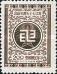 [The 75th Anniversary of Chinese Telegraph Service, Typ BH3]