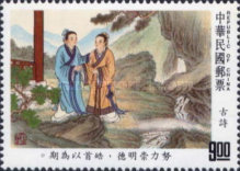[Chinese Classical Poetry, Typ BHF]